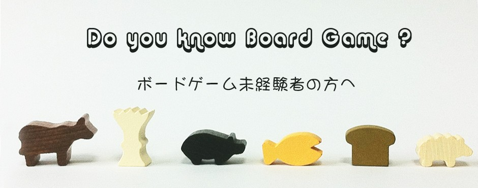 Do you know Board Game ?