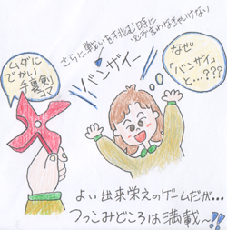 NINJATO 手描きイラスト バンザイ