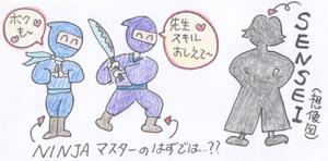 NINJATO 手描きイラスト 先生