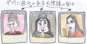 NINJATO 手描きイラスト 大使