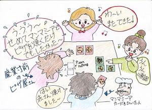 マンマミーア手描きイラスト