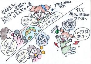 手描きイラスト:オリンポス